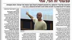 כתבה על ההרצאה במגזין Time Out Tel-Aviv  - מוקטן