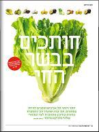כתבה בטיימאאוט תל-אביב
