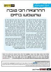 עיתון לסטודנט הירושלמי - דבר המערכת