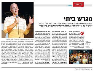 בעיתון זמן תל-אביב