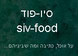 siv-food