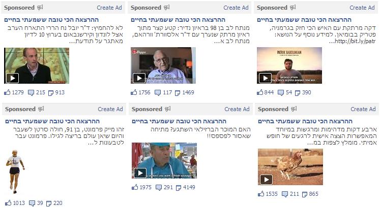 מודעת פרסום בפייסבוק