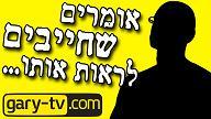 הטריילר של ההרצאה הנצפית ביותר בישראל