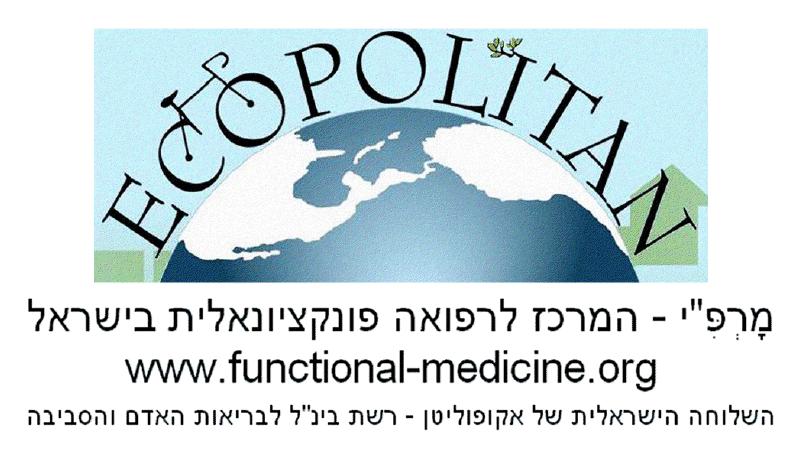 המרכז לרפואה פונקציונאלית בישראל