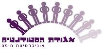 אגודת הסטודנטים של אוניברסיטת חיפה