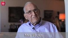 Доктор Эллсуорт Уэрхэм - 98-летний веган