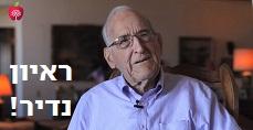 מנתח לב בן 98 - ראיון נדיר!