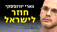 גארי יורופסקי חוזר לישראל