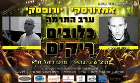 הרצאה באוניברסיטת תל-אביב