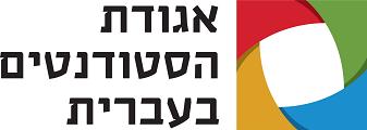 הרצאה באוניברסיטה העברית
