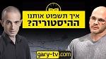 ישראל 2013 - איך תשפוט אותנו ההיסטוריה?