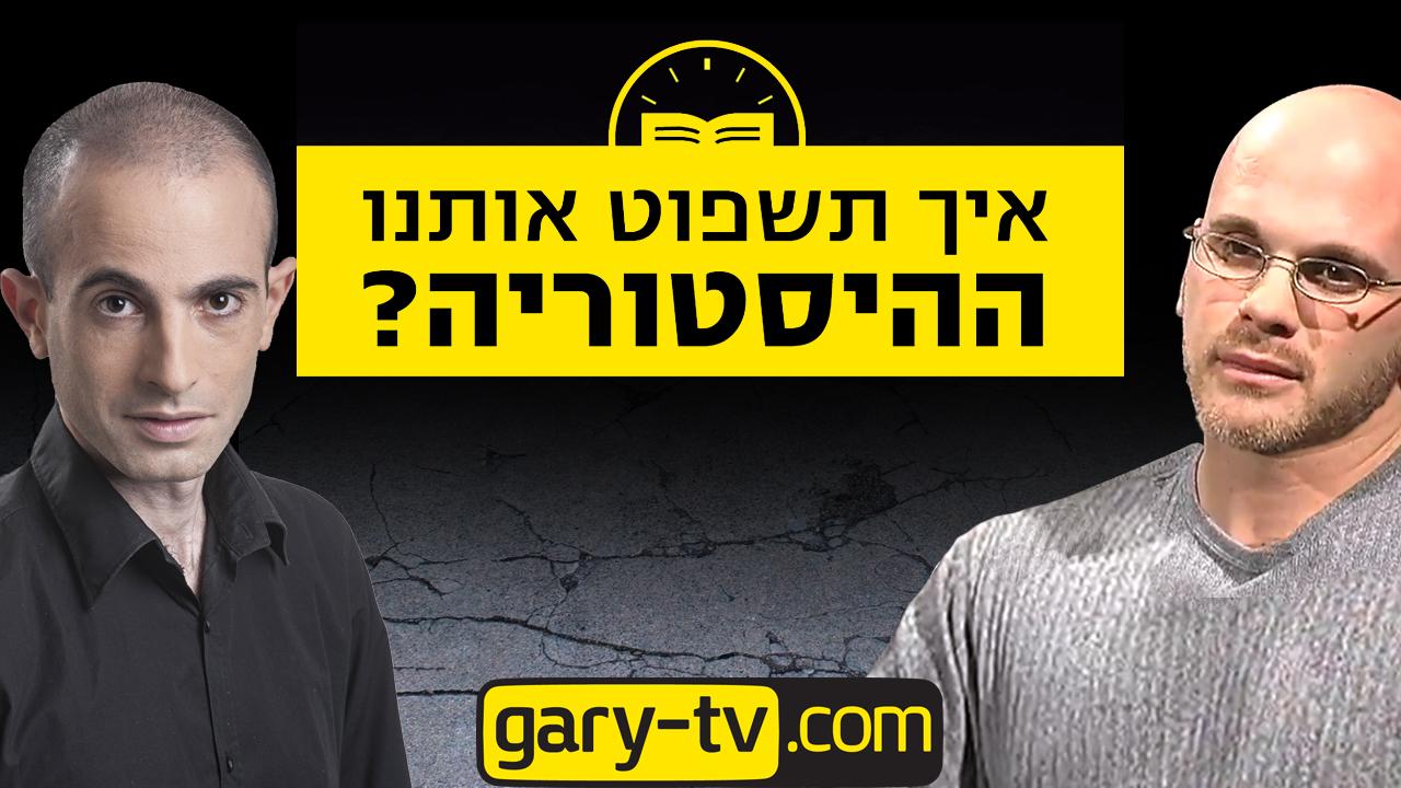 Gary-TV.com: סבב הרצאות של גארי יורופסקי בישראל בשנת ובשנת 2012 ובשנת 2013