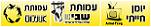 ארגונים ישראלים לזכויות בעלי-חיים