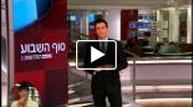 מהדורת סוף השבוע של חדשות ערוץ 2