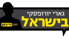 גארי יורופסקי בישראל