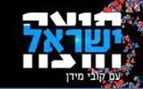 hottze-israel