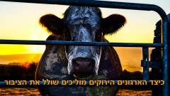 cowspiracy_2